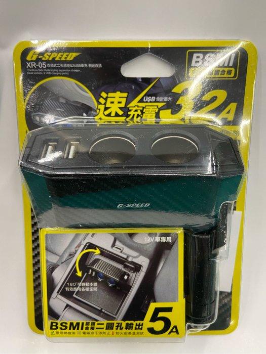 3.2A 2USB +2孔 碳纖紋 車用充電器 直插式 台灣製