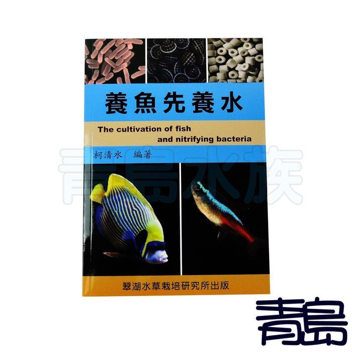 四月缺QM。。。青島水族。。。AB006台灣TBS翠湖---雜誌 工具書(新手必讀)==養魚先養水