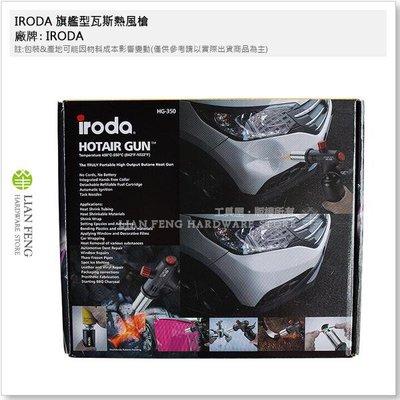【工具屋】*含稅* IRODA 旗艦型瓦斯熱風槍 HG-350 愛烙達 汽車修復 熱縮管 皮革 修護 收縮包裝 彎曲塑料