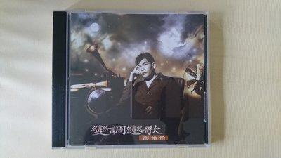 【鳳姐嚴選二手唱片】 彭恰恰 變調的戀歌 宣傳品 無IFPI