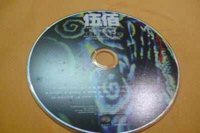 紫色小館-87-2------伍佰-電影歌曲典藏