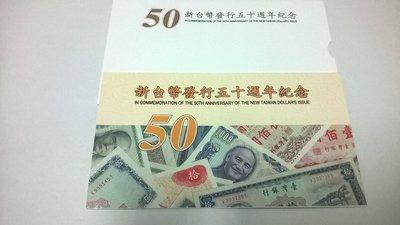 大熊舊書坊-新台幣發行50週年紀念 民國88年 塑膠貨幣50元附信封套 A941254C