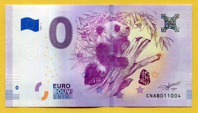 熊貓=0歐元紀念紙鈔=熊貓紀念鈔