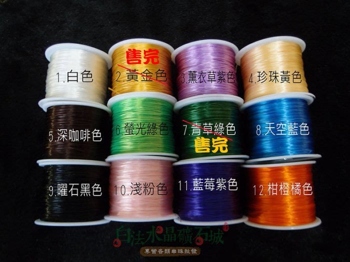 白法水晶礦石城 進口 蠶絲線 水晶線 DIY 串珠/條珠 首飾材料