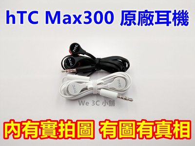 hTC 原廠線控耳機 max300 M9 M8 M7 蝴蝶3 蝴蝶2 830 826 820 x10 828 s9 桃園市