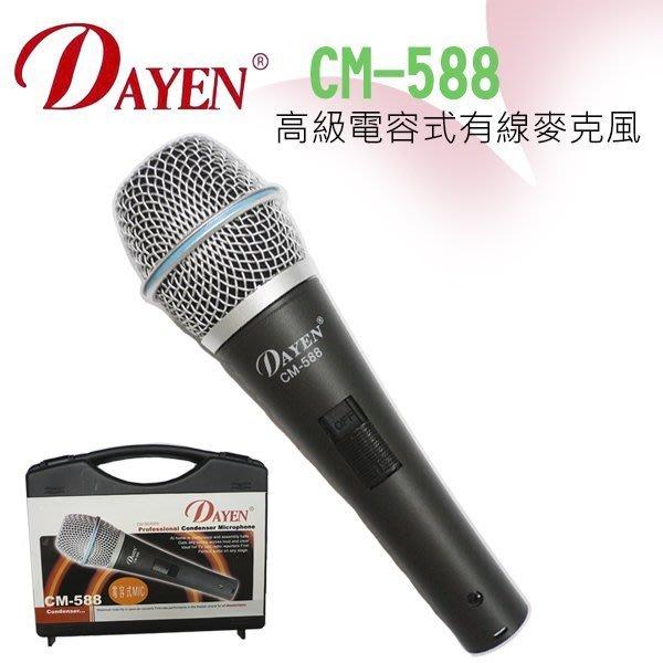 「小巫的店」實體店面*(CM-588)Dayen超指向性電容式麥克風‥電腦唱歌用