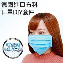 【現貨】德國進口超細纖維不織布口罩DIY套件組(3入)