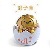 Gudetama 蛋黃哥12星座-金色特別版(獅子座)