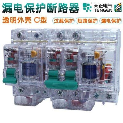 電工~天正空氣開關帶漏電保護斷路器TGBTLE透明外殼2P20A25A63A單三相
