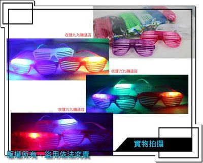 (1308-LF)LED閃光眼鏡/LED眼鏡/親子遊戲/營火晚會/化裝舞會/演唱會/夜遊/音樂祭-sybilla