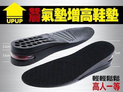 超哥小舖【S3002】最新款AIR UP二層5公分氣墊增高鞋墊