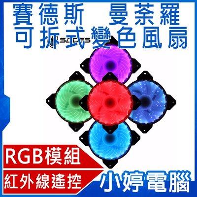 【小婷電腦*電腦周邊】免運全新 賽德斯 SADES Mandala 曼荼羅 RGB模組可拆式變色風扇 (3入套裝)