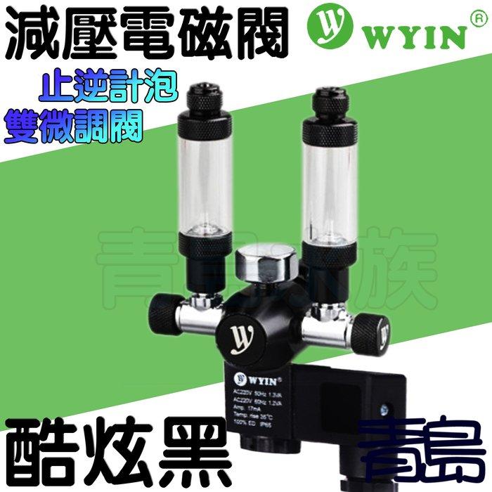 五2中2→Y。青島水族。W01-06中國WYIN萬引--CO2減壓型單錶電磁閥/止逆計泡器/雙微調閥/側路式==酷炫黑