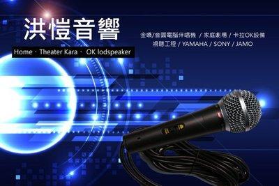 [洪愷音響] IMC-58 有線麥克風 附線 金嗓 音圓 美華 音霸 點將家 專用 台中市