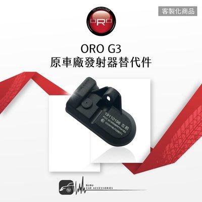 T6r 【ORO G3 原車廠發射器替代件】客製化商品 台灣製|BuBu車用品