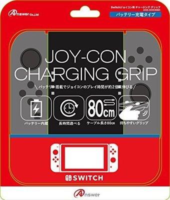 現貨中Switch周邊 NS ANSWER Joy-Con用  內建電池式充電握把 簡單裝著 提升2倍電力【板橋魔力】