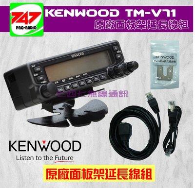 《747無線電》KENWOOD TM-...