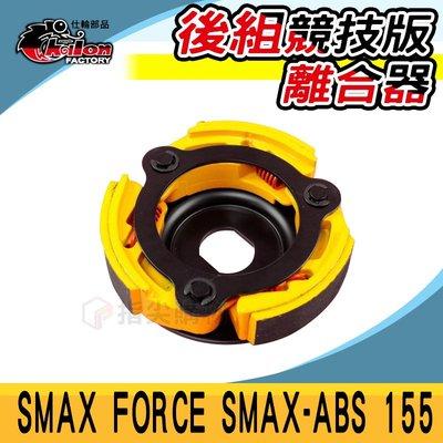 仕輪 競技版 離合器 傳動後組 傳動 後組 適用於 SMAX FORCE SMAX ABS 155 需搭配鑄銅碗公