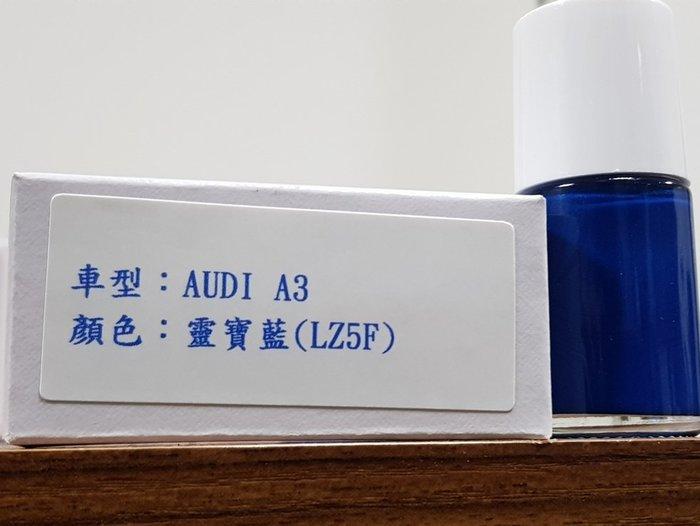 <名晟鈑烤>艾仕得(杜邦)Cromax 原廠配方點漆筆.補漆筆 AUDI A3 顏色:靈寶藍(LZ5F)