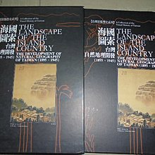 牛哥哥二手書*** 立虹出版-台灣影像歷史系列:海國圖素(1895-1945)》(精裝本)附盒子