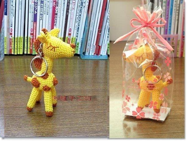 <彩暄手工坊>毛線娃~鑰匙圈吊飾 長頸鹿~手工編織、手工藝材料、編織工具、進口毛線、