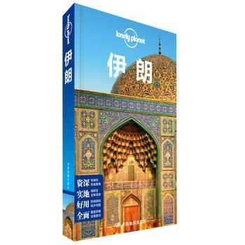 2【旅遊】孤獨星球Lonely Planet旅行指南系列-伊朗(第二版)