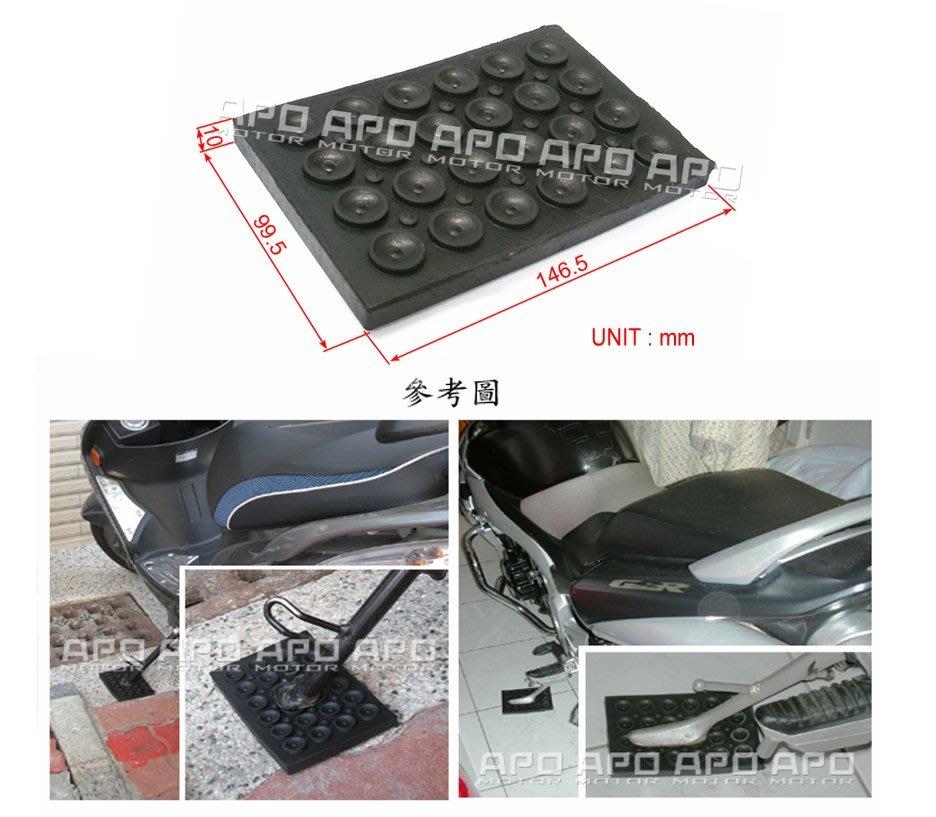 APO~H5-1~臺灣製側支架墊橡膠墊/SB300/Z900/TMAX530/MT09/GSXR150/CB650F