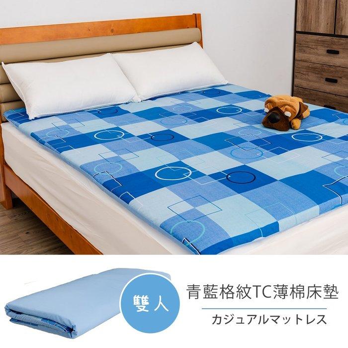 【戀香】舒柔雙彩格紋便攜型棉床墊 - 雙人 (雙色任選) E852