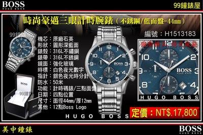 【99鐘錶屋】德國HUGO BOSS : 時尚豪邁三眼計時腕錶-不銹鋼/藍面盤/44mm(型號:H1513183)