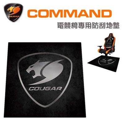 「免運」COUGAR 美洲獅 COMMAND 電競椅專用防刮地墊 地板保護墊 磁磚保護墊 木板保護墊