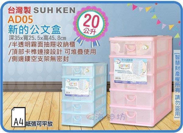 =海神坊=台灣製 AD05 新的公文盒 五層櫃 A4文件櫃 收納櫃 抽屜櫃 整理箱 連環細縫櫃20L 8入3700元免運