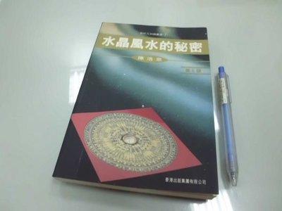 6980銤:A14-3cd☆1996年出版『水晶風水的祕密』陳浩恩 著《香港文化》