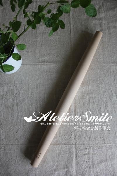 [ Atelier Smile ] 鄉村雜貨 歐洲進口櫸木 烘焙廚房專用 無漆長款擀麵棍 (現+預)