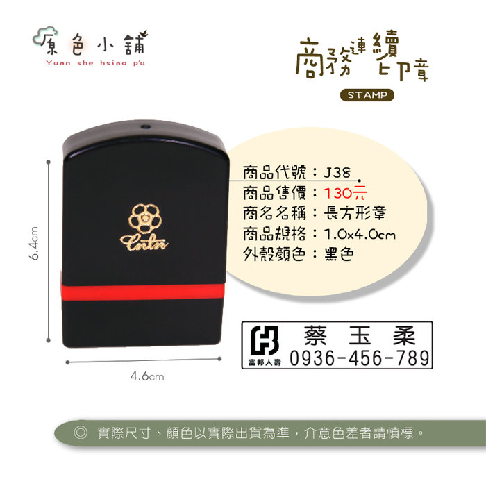 ☁️原色小舖☁️ J38黑殼長方章  印面尺寸:1.0x4.0cm  連續章/光敏章 ((內容可客製))