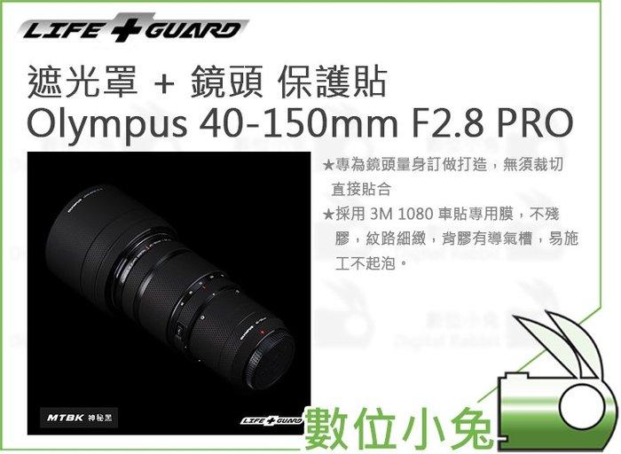 數位小兔【LIFE+GUARD Olympus 40-150mm F2.8 PRO 遮光罩 + 鏡頭 保護貼】包膜 貼膜