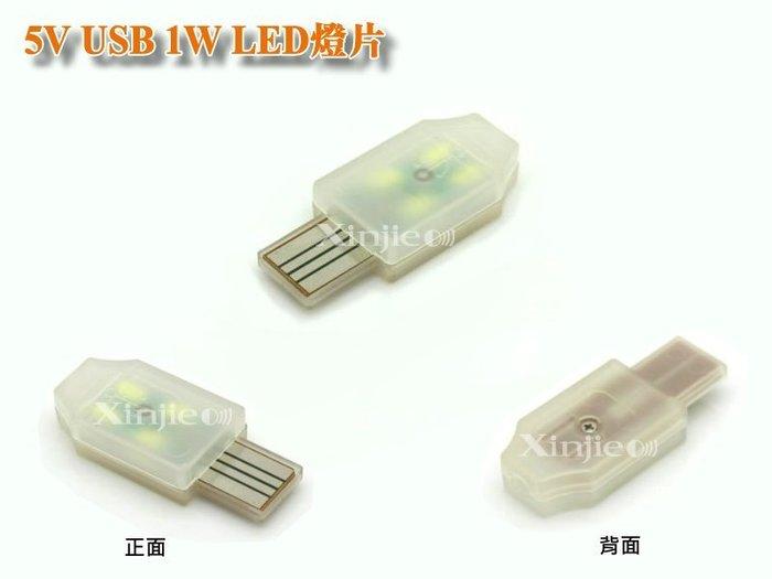 《宇捷》【B67】迷你白光USB LED燈 野營燈 4LED 電腦小夜燈 行動電源燈 禮贈品批發