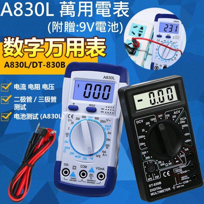 ✨艾米精品🎯[199特賣]A830L手持式數字萬用電表🌈萬用表 電流表 電壓表 數顯萬能表 帶蜂鳴 交直流電壓表