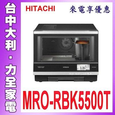 【台中大利】【HITACHI日立】過熱水蒸氣烘烤微波爐 【MRO-RBK5500T】來電享優惠