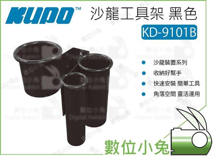 數位小兔【Kupo KD-9101B 沙龍工具架】收納 沙龍 美髮 工具架 配件