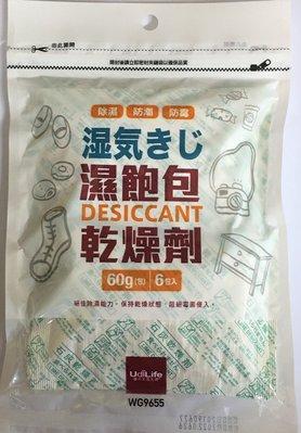 濕飽包 乾燥劑 WG9655 60g 6包入 除濕 防潮 防霉 生石灰 除濕劑