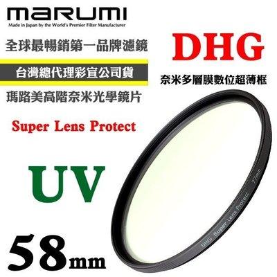《 統勛照相》MARUMI SUPER DHG UV 58mm LENS PROTECT ~ 防水、防油墨、奈米多層鍍膜