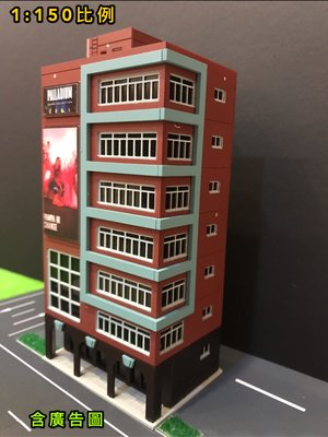 場景  1/150比例 1:150 商業大樓 1/150 商場 建築場景模型 硬質塑料拼裝建築樓房 現貨