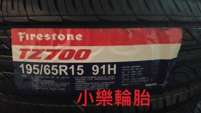 火石 FIRESTONE 195/65/15 精選輪胎 歡迎來電洽詢預約《小樂輪胎倉庫》