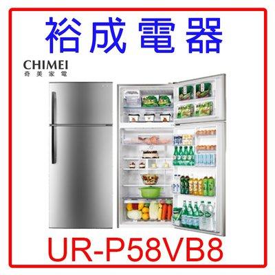 【裕成電器‧來電爆低價】奇美579公升雙門變頻電冰箱UR-P58VB8另售SR-A46GDV SR-B560DVG