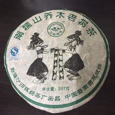 【龍邁普洱茶】2007年 南糯喬木老樹紫芽茶