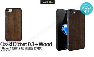 Ozaki O!coat 0.3+ Wood iPhone 7 超薄 木紋 保護殼 公司貨 現貨 含稅
