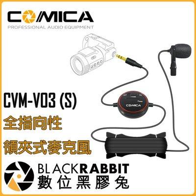 數位黑膠兔【 科嘜 COMICA CVM-V03(S) 可調增益 全指向性領夾式麥克風 】採訪 訪談 錄音 手機 相機