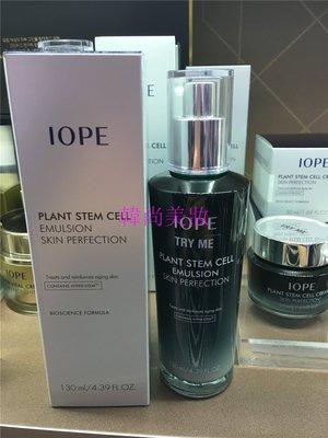 [ 韓尚美妝 ] IOPE Plant Stem Cell Emulsion 完美植萃潤膚乳