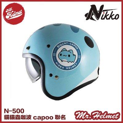 安全帽先生】NIKKO N-500 貓貓蟲咖波 capoo 聯名 安全帽 內置墨鏡 復古帽 內襯可拆 N500 贈鏡片