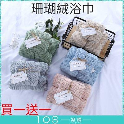 108樂購 簡約浴巾 買一送一 套組包 浴巾+毛巾 舒服 柔軟親膚 珊瑚絨 纖維質感 吸水迅速 素色好看【MU1905】